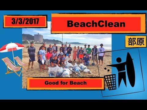 Beach Clean:  Hebara Beach Clean 部原ビーチクリーン Hebara Katsuura Chiba Japan