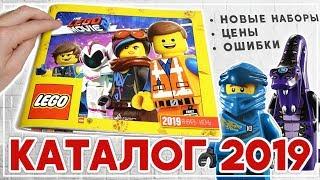 Каталог LEGO 2019 - есть ошибки