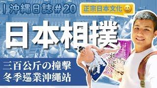 『相撲』是日本的國技,是日本歷史最悠久的運動之一每次的相撲比賽的轉...