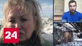 Трагедия в Кемерове: предъявлено обвинение Танзилии Комковой - Россия 24