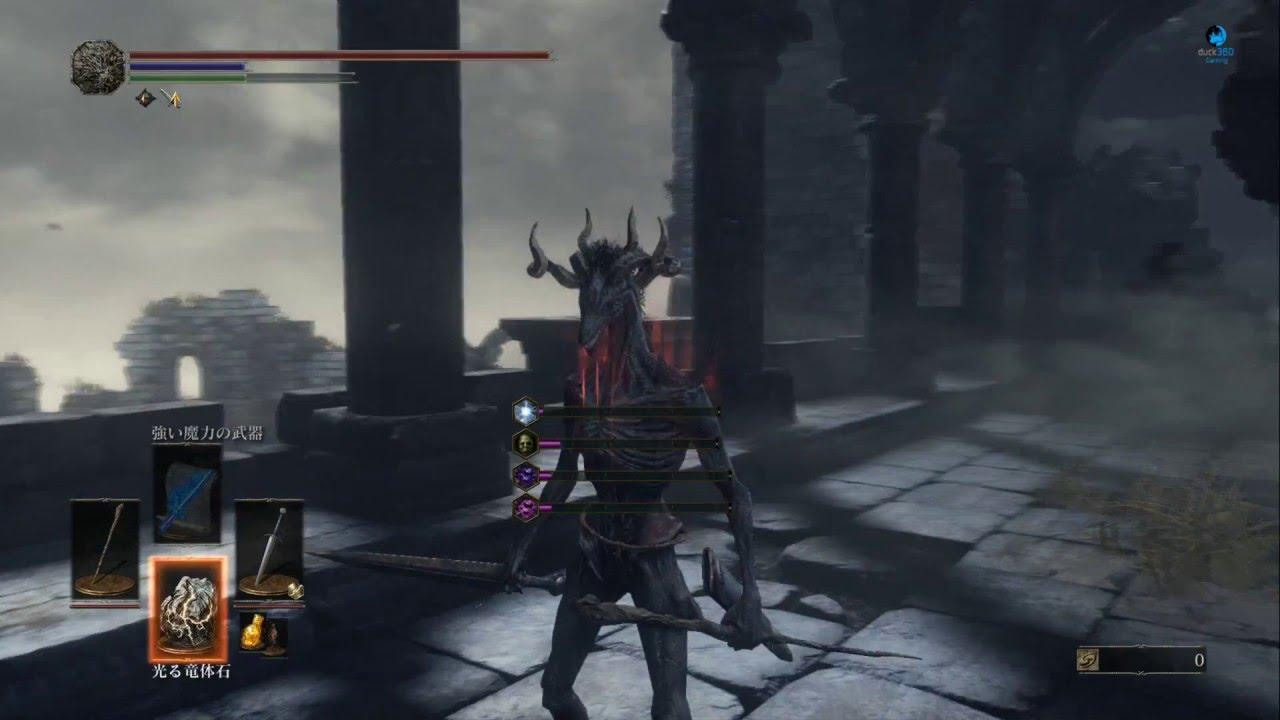 Dark Souls 3: Full Dragon Form (PS4/1080p) - YouTube