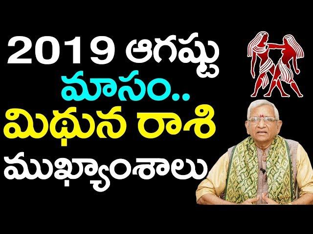 Mithuna Rashi Phalithalu | 01-08-2019 to 31-08-2019 | మిథున రాశి మాసఫలం