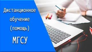 МГСУ: дистанционное обучение, личный кабинет, тесты.