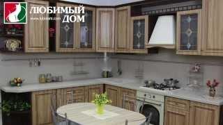 Модульная серия мебели для кухни «Венеция»(Интернет-магазин мебели «Любимый Дом» - http://lubidom.ru/, 2014-03-17T04:28:26.000Z)