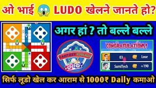 Best 2021 Earning APP    Fantasy Khiladi Ludo APP    Play Ludo & Earn Real Cash Money    SumiTech screenshot 2