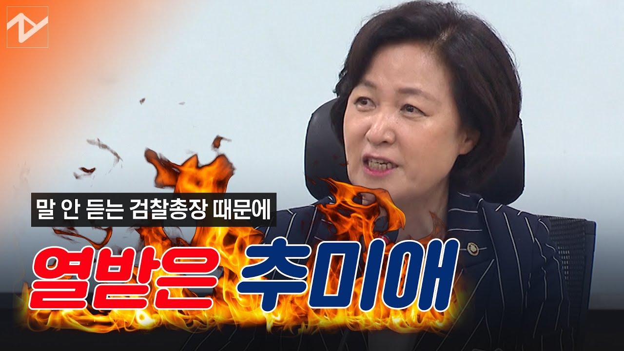 """윤석열 저격한 추미애...""""지휘랍시고 해서 일을 꼬이게 만들어"""""""