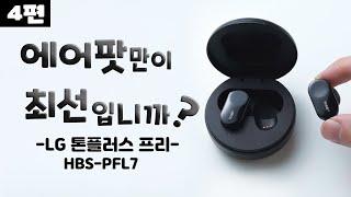 [에어팟만이 최선입니까? 4편] LG 톤플러스 프리 오…