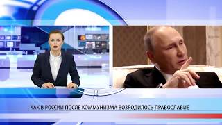 Путин о возрождении православия