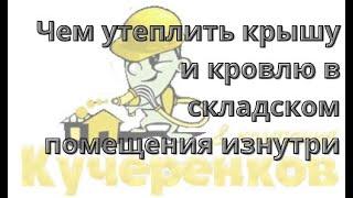 Напыляемая теплоизоляция Утепление пенополиуретаном ППУ от  Kucherenkoff & Co(http://www.kucherenkoff.ru/ Утепление каркасного, щитового, деревянного дома пенополиуретаном ,Бесшовная теплоизоляци..., 2013-12-29T20:50:51.000Z)