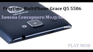 prestigio MultiPhone Grace Q5 5506 Замена Сенсорного Модуля