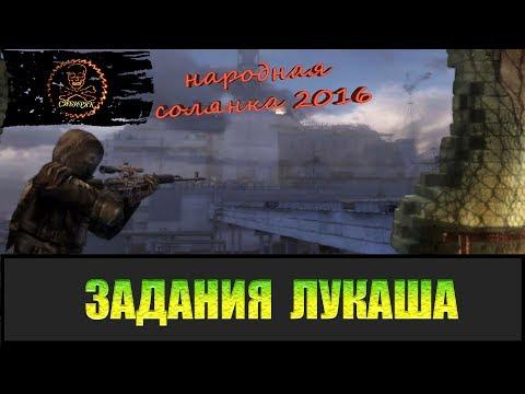 Сталкер Народная солянка 2016 Задания Лукаша.