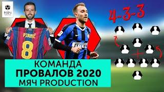 Команда худших игроков 2020 года Мяч Production