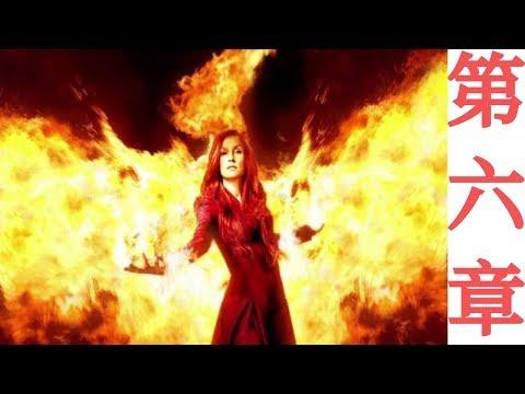 《X战警与金刚狼》电影宇宙 第06章 凤凰之力正式觉醒  最强变种人终登场
