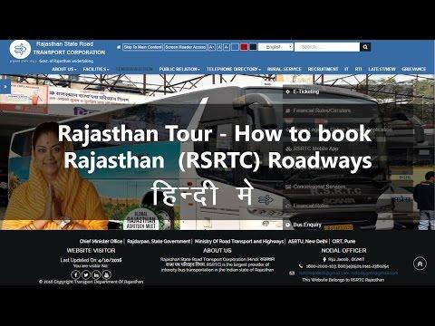 How to Book Rajasthan Govt Bus, Volvo Bus, Mercedes Bus, AC Bus Online   RSRTC   Hindi   हिंदी में