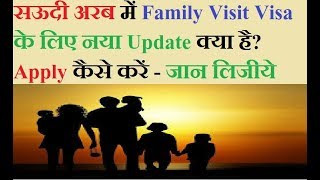 Apply Family Visa In Saudi Arabia With New Visa Policy 2019 Update,New Method Urdu & Hindi