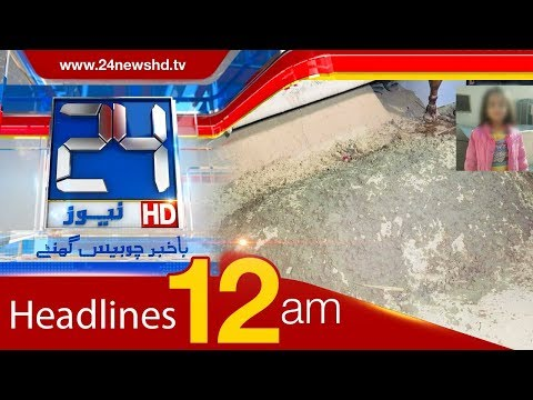 News Headlines | 12:00 AM | 11 January 2018 | 24 News HD