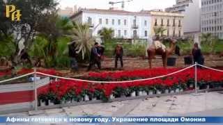 Афины готовятся к Рождеству. Украшение площади Омониа