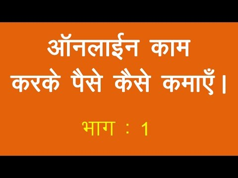 How to be a successful Freelancer 1 (Hindi)