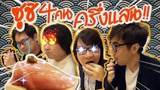 ซูชิเทพ กิน 4 คน ครึ่งแสน !!!