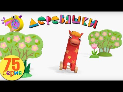 Деревяшки — Кукушка — Серия 75