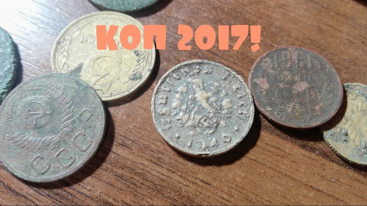 Поиск монет 2017 ютуб серебряная монета 5 долларов