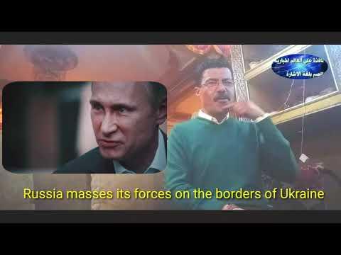 Russia masses its forces on the borders of Ukraine روسيا تحشد قواتها على حدود أوكرانيا