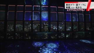 16日夜から東京タワーの大展望台で、ヒマワリや海といった「夏」をイメ...