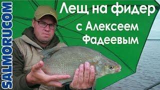 Ловля леща на фидер с Алексеем Фадеевым