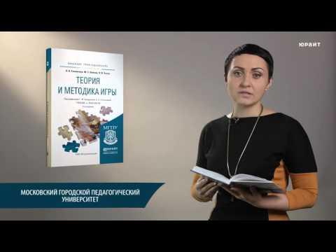 Теория и методика игры. Под редакцией Кумариной Г. Ф., Степановой О. А.