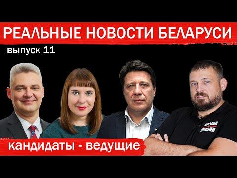 Реальные Новости Беларуси №11