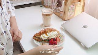 효녀 브이로그 (ENG) | 자취생의 집에서만 보낸 일요일 일상, 점심에는 샌드위치와 홈카페 즐기기 ????☕️