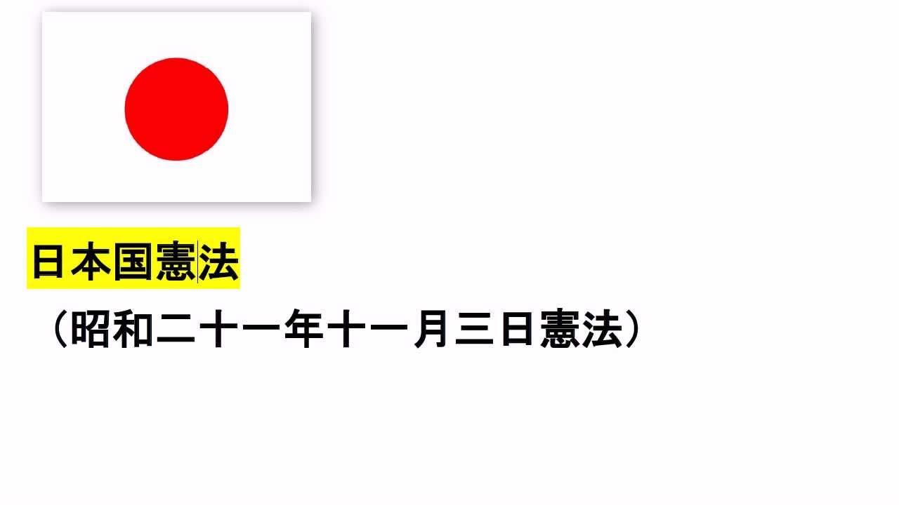憲法96条 日本国憲法第96条 改正...