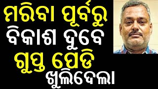 up news || Uttar Pradesh || Odia News || Bhubaneswar ||