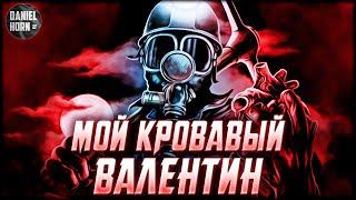 Гарри Уорден/Мой Кровавый Валентин - История