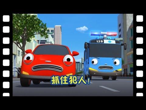 🎥 抓住犯人! l 太友主题剧场 #32 l 小公交车太友