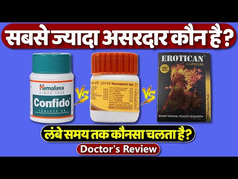 Difference Between Himalaya Confido, Patanjali Divya Younamrut Vati And Sunova Erotican