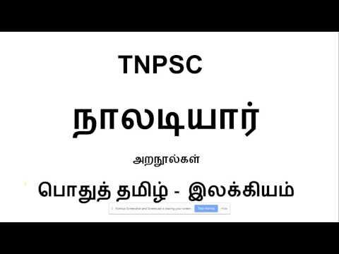 TNPSC Group Exams - Tamil Naalladiyaar - Illakiyam - தமிழ்  நாலடியார்  - இலக்கியம்