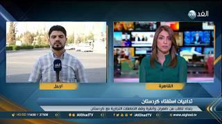 مراسل الغد: إقليم كردستان العراق سيحاصر تماما إذا تم إغلاق المنافذ مع تركيا وإيران