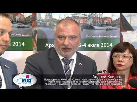 В сафу начал работу форум правовые аспекты инвестиционного климата в российских регионах