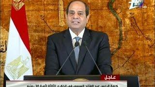 كلمة الرئيس عبد الفتاح السيسي فى ذكرى ثورة 30 يونيو