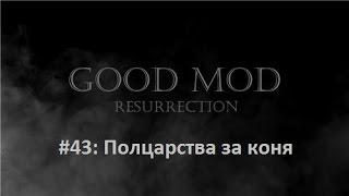 Полцарства за коня (M&B - Good Mod: Resurrection)