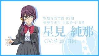 7/12(木)より放送となる「少女☆歌劇 レヴュースタァライト」 9人の舞台...