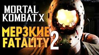 Mortal Kombat X -  САМЫЕ МЕРЗКИЕ FATALITY 2