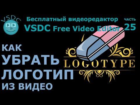 Как убрать логтип из видео. Бесплатный видеоредактор VSDC Free Video Editor