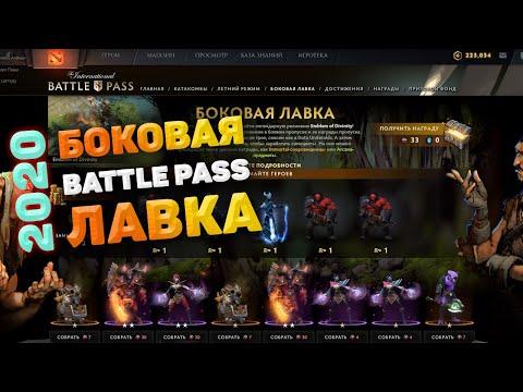 БОКОВАЯ ЛАВКА дота 2 баттл пасс 2020 Battle Pass
