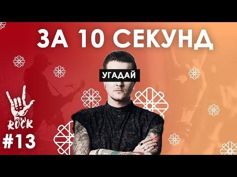 Вгадай українські пісні за 10 секунд #13 | Український Рок| Bezodnya Music