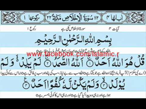 surah ikhlas with urdu translation - YouTube
