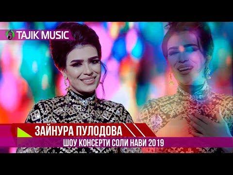 Зайнура Пулодова - Соли нави Zaynura Pulodova