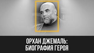 Орхан Джемаль: биография героя