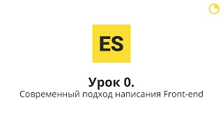 ES6: Урок 0. Современный подход написания Front-end